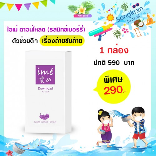 Promotion Songkran 2020 ime' Download Mixed Berries Flavor (5 ซอง)