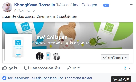 Promotion Set Ime Collagen 1 Box+ Ime Acerola 1 Box